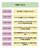 Japanese-version-ongoing-calendar-Sunday-02_02